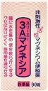 【第3類医薬品】3Aマグネシア 90錠[便秘薬]