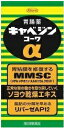 【5月特価!】【第2類医薬品】キャベジンα 300錠[総合胃腸薬]