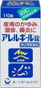 【第2類医薬品】アレルギール錠 110錠[アレルギー薬]