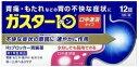 【第一類医薬品】ガスター10 S錠 ( 12錠 )/ ガスター10