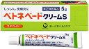 【第(2)類医薬品】ベトネベートクリーム 5g[皮膚炎薬 虫さされ]