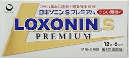 【第一類医薬品】<strong>ロキソニン</strong>Sプレミアム(12錠)【<strong>ロキソニン</strong>】[<strong>ロキソニン</strong>sプレミアム]