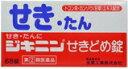 【第(2)類医薬品】ジキニンせきどめ錠 68錠[せき止め]