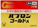 【第(2)類医薬品】パブロンゴールドA微粒 28包[風邪薬]...