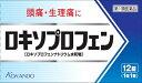 【第一類医薬品】ロキソプロフェン錠 「クニヒロ」 12錠 [皇漢堂製薬]