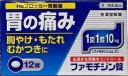 【第一類医薬品】ファモチジン錠「クニヒロ」 ( 12錠 )