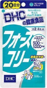 DHC フォースコリー 20日分[DHC サプリメント ダイエット]
