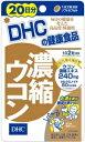 DHC 濃縮ウコン 20日[DHC サプリメント]