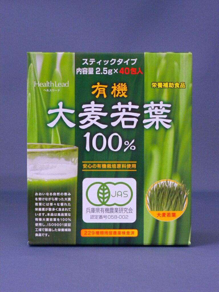 有機 大麦若葉100% 40包入