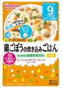 和光堂 グーグーキッチン 9か月頃から 鶏ごぼうの炊き込みごはん