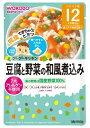 和光堂 グーグーキッチン 12か月頃から 豆腐と野菜の和風煮込み