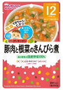和光堂 グーグーキッチン 12か月頃から 豚肉と根菜のきんぴら煮