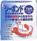 シーボンド 下歯用(18枚入)