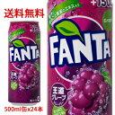 ショッピング500ml 【日本全国送料無料】コカ・コーラ(コカコーラ)ファンタグレープ 500ml缶×24本(1ケース)販売