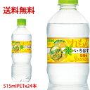 【日本全国送料無料】コカ・コーラ(コカコーラ) い・ろ・は・す スパークリング れもん(いろはす 炭酸水 レモン)515mlPET×24本(1ケース)販売