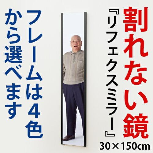 【送料無料】 超軽量・安全 割れない鏡 「リフェクスミラー [フィルムミラー] 」 [姿見]  スリムタイプ 30×150cm 【姿見/全身/鏡/壁掛け/ワイド/スタンドミラー/フラミンゴ/ダンスレッスン用/軽い/大きい/防災ミラー】