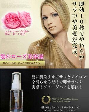 アゲツヤローズヘアエッセンス-髪のローズ美容液-