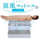 熱帯夜を快適に!大人気エアコンマットレス ATEX(アテックス)涼感寝具 扇風マットレス AX-HM1231H(ハーフサイズ)