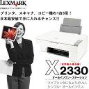 【ネット激安】1台3役!世界最小プリンター複合機♪LEXMARK/レックスマーク X2330