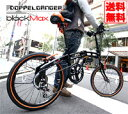 【送料無料】ドッペルギャンガー202ブラックマックス人気品薄!ギア付き20インチ折りたたみ自転...