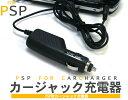PSP用カージャック充電器/過電流防止ヒューズ内蔵
