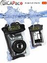 デジタルカメラ防水ケース ディカパックアルファ ディカパックα【ディカパック】【防水】【防水パック】