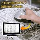 拡大読書機【読書お助けマン】ReadAid リードエイド
