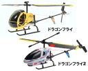 ラジコン ヘリコプター ドラゴンフライ 画像