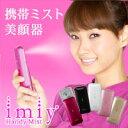 【送料無料】 アイミー imiy ハンディミスト 超高速ナノミスト 美顔器 スターターセット【正規品】【モバビュー】【モバ美】
