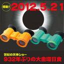ショッピング日食グラス 太陽観察オペラグラス(SolarOpera) 日食グラス サングラス メガネ 双眼鏡【特別ご招待】皆既日食 月食