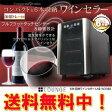【送料無料】ワインセラー 6本収納 ワインクーラー LNE-W306B +LOUNGE