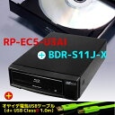 CDリッピング用制振強化 5インチ ドライブケース RP-EC5-U3AI&Pioneer製ドライブ「BDR-S11J-X」にオヤイデ電気 USBケーブル「d+ USB ClassB 1.0m」がセットに【RCP】