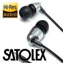 SATOLEX製 ハイレゾイヤホン DH299-A1Si(アルミ製ハウジング)【RCP】