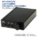 REX-KEB02iPアップグレードサービス(Lightning直結ケーブル付属)(RP-KEB02iPUP)
