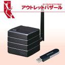 <アウトレット特価>USBワイヤレスオーディオアダプター
