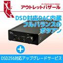 DSD対応 DAC内蔵 フルバランス ポータブルヘッドホンアンプ REX-KEB03とDSD256まで対応にアップグレードするサービス RP-KEB03UPのセット【RCP】