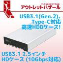 <アウトレット特価>USB3.1 2.5インチ ハードディスクケース (10Gbps対応) RS-EC21-U31 【RCP】