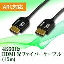 ARC対応 4K60Hz HDMI 光ファイバーケーブル(15m) RP-HDAOC4K60-015【RCP】rpup2