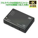 4K60Hz対応 4入力1出力 HDMI切替器 RS-HDSW41-4KA Dolby Atmos DTS:X対応 HDCP1.4/2.2 18Gbps 4K60Hz 4:4:4 HDR対応 HDMI切替器 リモコン付 HDMI セレクタ