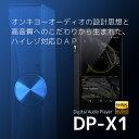 ONKYO デジタルオーディオプレーヤー DP-X1【メーカー1年保証】【RCP】