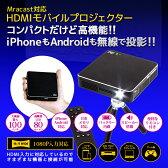 Miracast対応モバイルプロジェクター ブラック RP-MP1-BK iPhoneやスマホで撮った映像を無線で映せるバッテリー内蔵の小型プロジェクター!HDMI/MHL接続やUSBメモリーの写真・動画再生もできるミニプロジェクター【メーカー1年保証】【RCP】rpup2