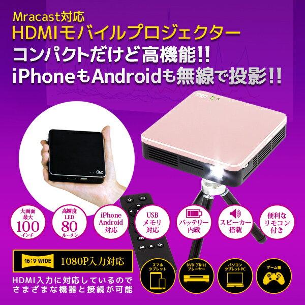 Miracast対応モバイルプロジェクター ピンクゴールド RP-MP1-PG iPhoneやスマホで撮った映像を無線で映せるバッテリー内蔵の小型プロジェクター!HDMI/MHL接続やUSBメモリーの写真・動画再生もできるミニプロジェクター【メーカー1年保証】【RCP】rpup2