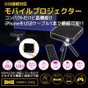 USB接続対応 モバイルプロジェクター ブラック RP-MP2-BK スマホ・タブレットからUSBケーブル1本で映せるバッテリー内蔵の小型プロジ..