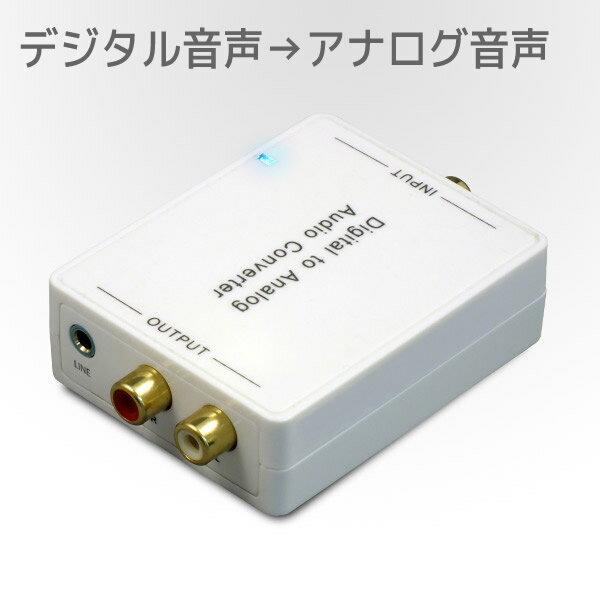 デジタル to アナログ オーディオコンバーター RP-ADAC1 デジタル(光/同軸)音声をアナログ(赤白RCA/ステレオミニ)に変換するDA変換器 【メーカー1年保証】【RCP】rpup2