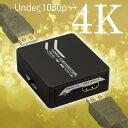 4K60Hz対応 HDMIアップコンバーター RP-HD2UP4K フルHDまでの映像信号を4Kに変換 スケーリングではなく解像度そのものを最大3840×216...