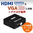 HDMI to VGA 変換アダプター(USB給電ケーブル付) HDMIをVGAに変換!デジタル映像をアナログ映像(D-sub)とアナログ音声(3.5Φステレオ...
