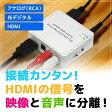 HDMIオーディオ分離器 RP-HD2HDA1 HDMIから入力した信号を映像(HDMI、4K2K@30Hz対応)と音声(光デジタルまたは赤白RCA、AAC5.1ch対応)に分離。切替によりHDMIパススルーも可能【メーカー1年保証】【RCP】rpup2