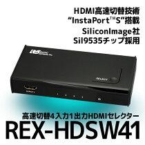 REX-HDSW41イメージ