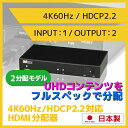 4K/60Hz対応 HDR HDMIスプリッター REX-HDSP2-4K 4K60Hz 4:4:4、HDCP2.2対応映像を2分配し出力可能!国内開発・生産の日本製HDMI分配…