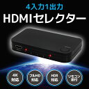 4K60Hz対応 4入力1出力 HDMIセレクター RP-HDSW41-4K HDCP1.4/2.2 4K60Hz 4:4:4 HDR対応 HDMI切替器